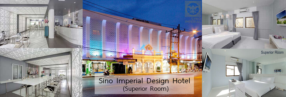ชิโน อิมพีเรียล (Superior room) Sino Imperial Design Hotel Phuket